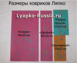 """Аппликатор Ляпко """"Коврик Малый"""""""
