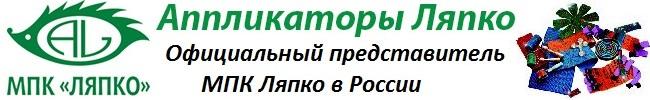 Аппликаторы Ляпко в Москве